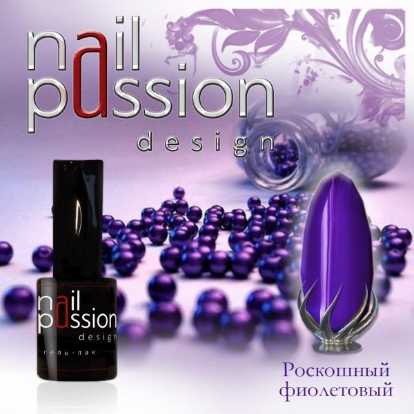 Роскошный фиолетовый